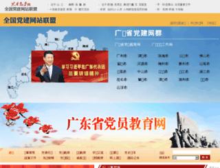 gdycjy.gov.cn screenshot