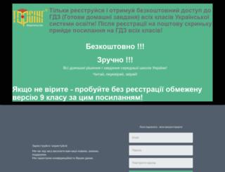gdz.ua screenshot