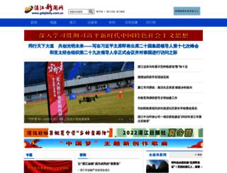gdzjdaily.com.cn screenshot
