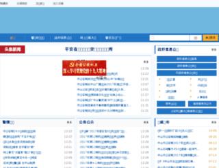 gdzs110.gov.cn screenshot