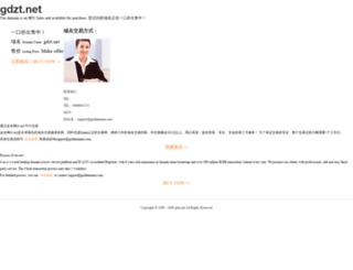 gdzt.net screenshot