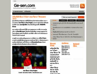 ge-sen.com screenshot