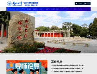 ge.lzu.edu.cn screenshot