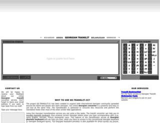 ge.translit.cc screenshot