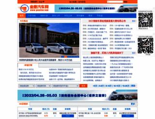 geautos.com screenshot
