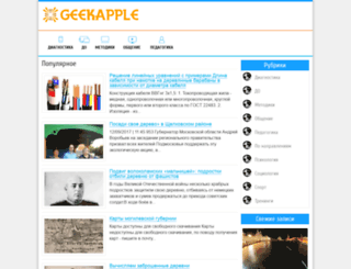 geekapple.ru screenshot