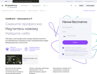 geekbrains.ru screenshot