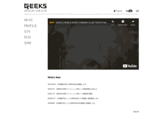 geeks.co.jp screenshot