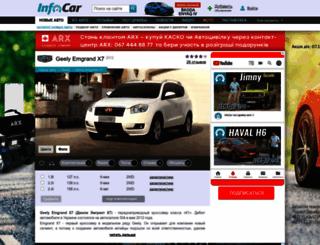 geely-emgrand-x7.infocar.ua screenshot