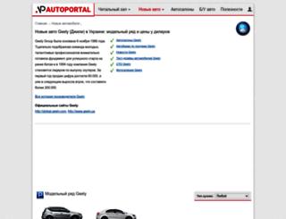 geely.autoportal.ua screenshot