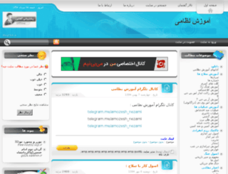 geh.vcp.ir screenshot