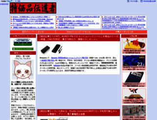 gekiyasu-gekiyasu.doorblog.jp screenshot
