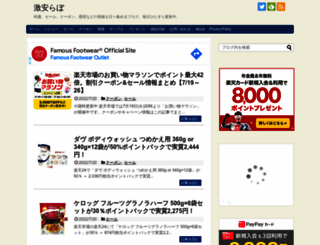 gekiyasu-lab.net screenshot