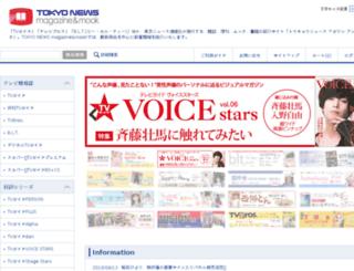 gekkan-tvguide.zasshi.tv screenshot