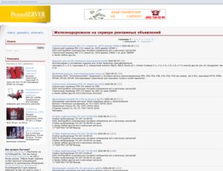 gelezndor.promoserver.ru screenshot