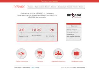 gelios-samara.ru screenshot