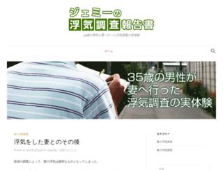 gemmy-inc.jp screenshot
