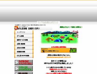 gendama.chagasi.com screenshot