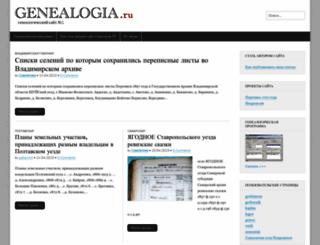 genealogia.ru screenshot