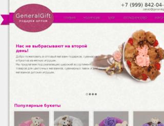 generalgift.ru screenshot