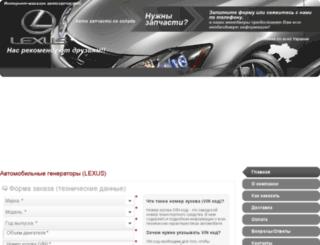 generator-lexus.avtosklad.net screenshot