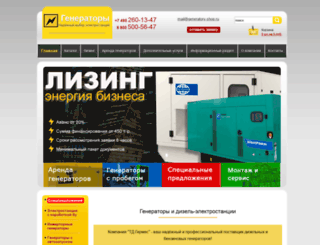 generatory-shop.ru screenshot