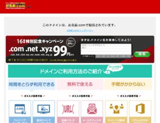 genesix.co.jp screenshot
