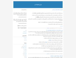geneve.blogfa.com screenshot