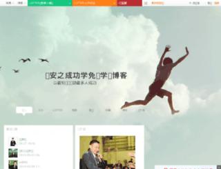 gengjb1100.blog.163.com screenshot