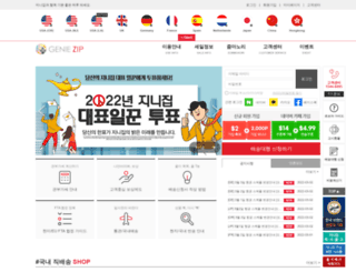 geniezip.com screenshot
