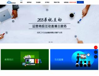 gensee.com screenshot