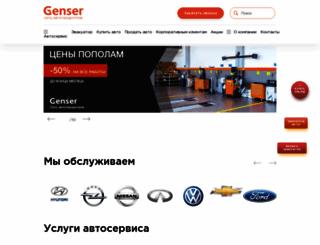 genser.ru screenshot