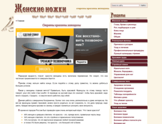 genskie-nogki.ru screenshot
