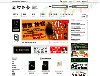gentosha.co.jp screenshot