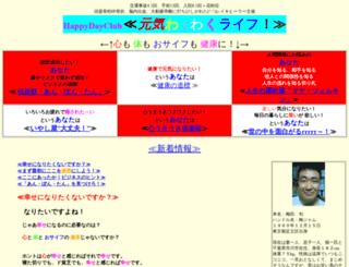 genwak.fc2web.com screenshot