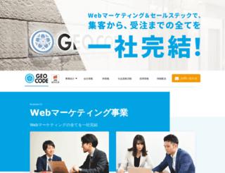 geo-code.co.jp screenshot