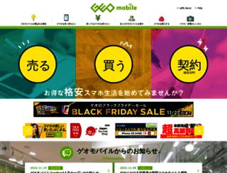 geo-mobile.jp screenshot