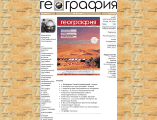 geo.1september.ru screenshot