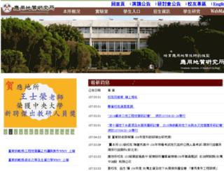 geo.ncu.edu.tw screenshot