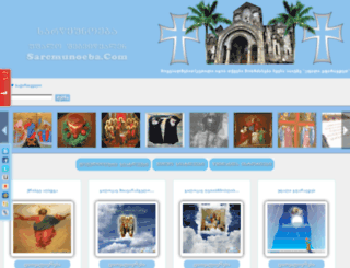 geo.sarcmunoeba.com screenshot
