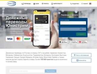 geo.unistream.ru screenshot