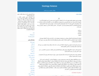 geoaria.blogfa.com screenshot