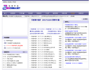 geochina.net screenshot