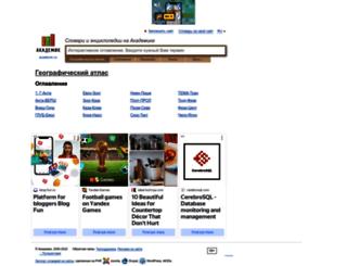 geography_atlas.academic.ru screenshot