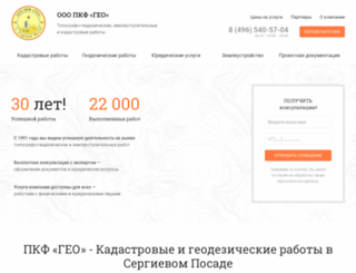 geopkf.ru screenshot