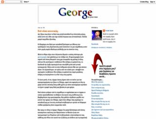 georgeisyourman.blogspot.com screenshot