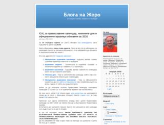 georgi.kodinov.net screenshot
