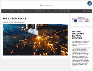 georgiousteel.gr screenshot