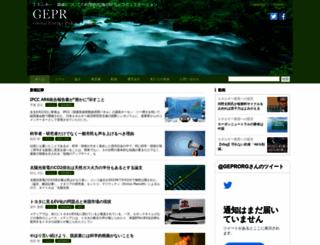 gepr.org screenshot