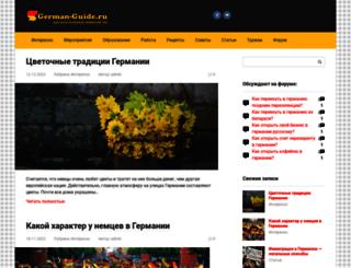 german-guide.ru screenshot